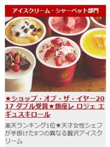 アイスクリーム01