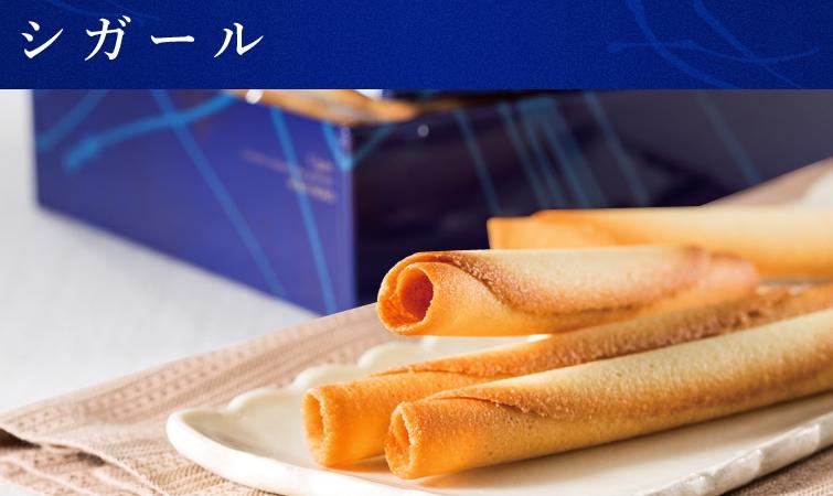 焼き菓子シガール01