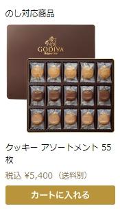 ゴディバ公式の価格