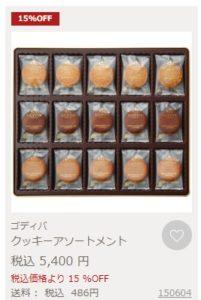大丸松坂屋の価格