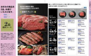 ユアチョイス高級肉