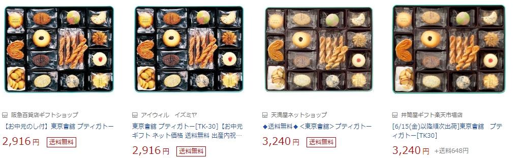 楽天市場東京會舘プティガトー