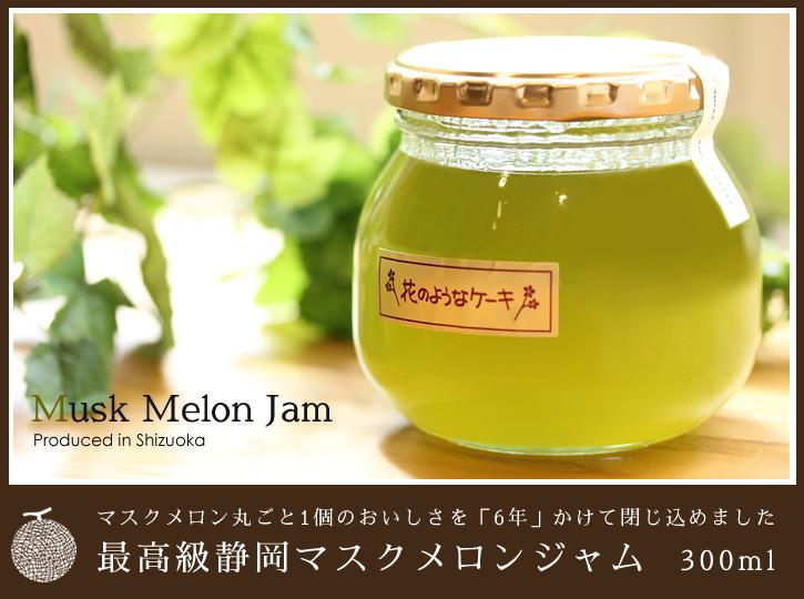静岡産高級マスクメロンジャム