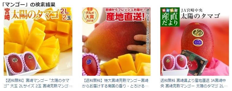 楽天市場のマンゴー一覧